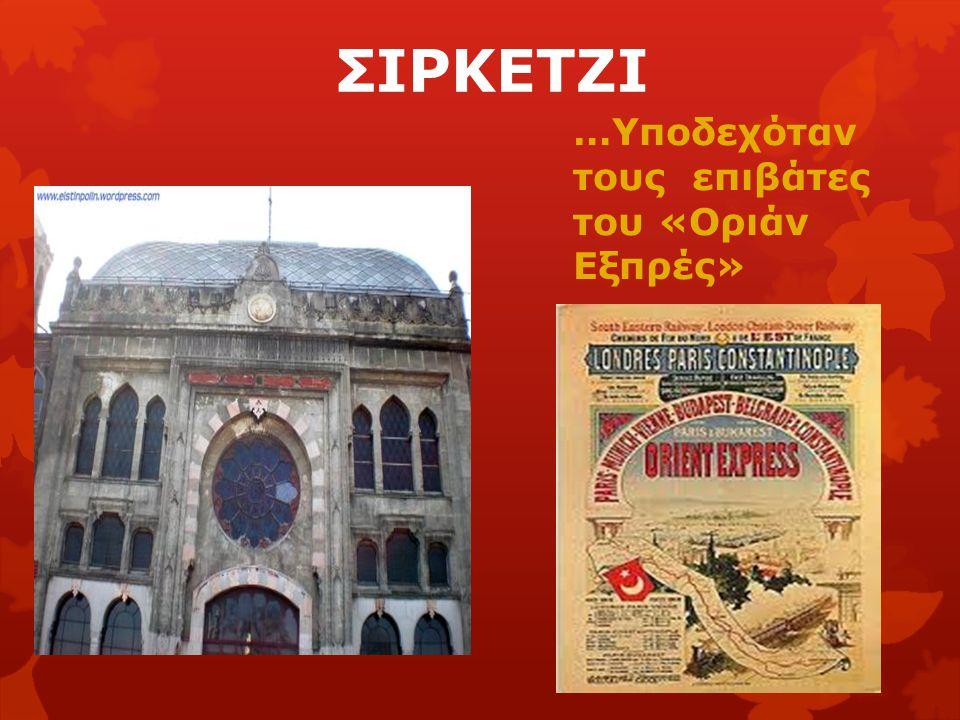 ΣΙΡΚΕΤΖΙ …Υποδεχόταν τους επιβάτες του «Οριάν Εξπρές»