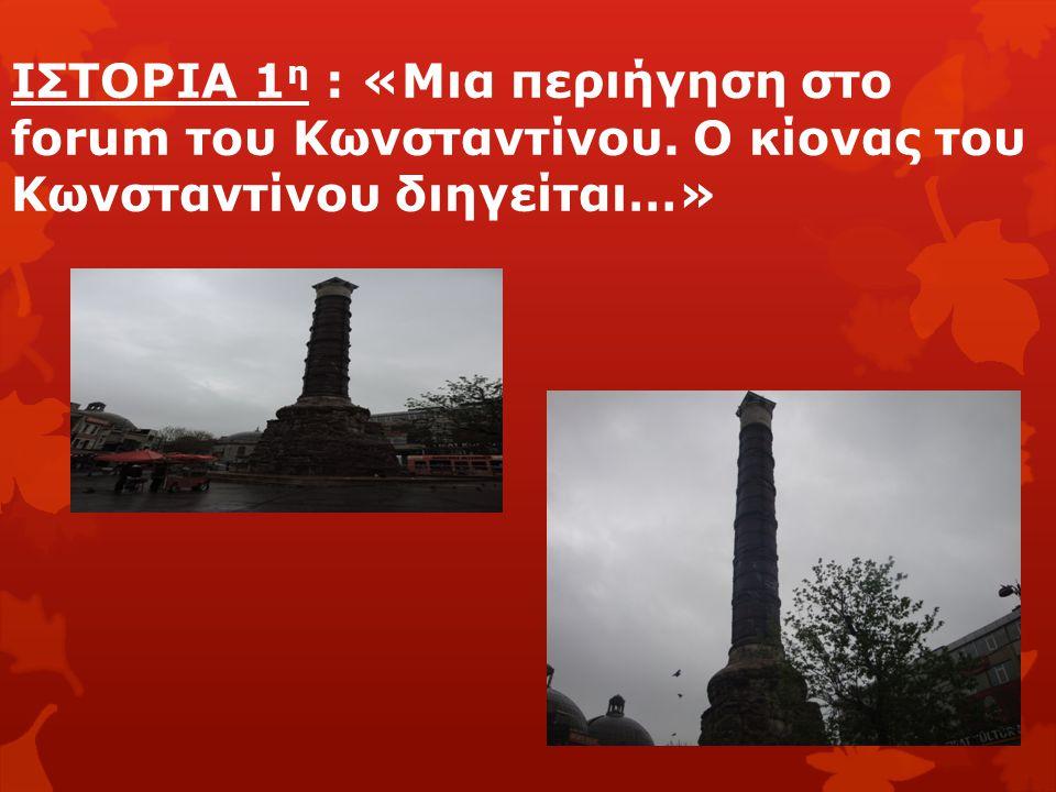 ΙΣΤΟΡΙΑ 1η : «Μια περιήγηση στο forum του Κωνσταντίνου