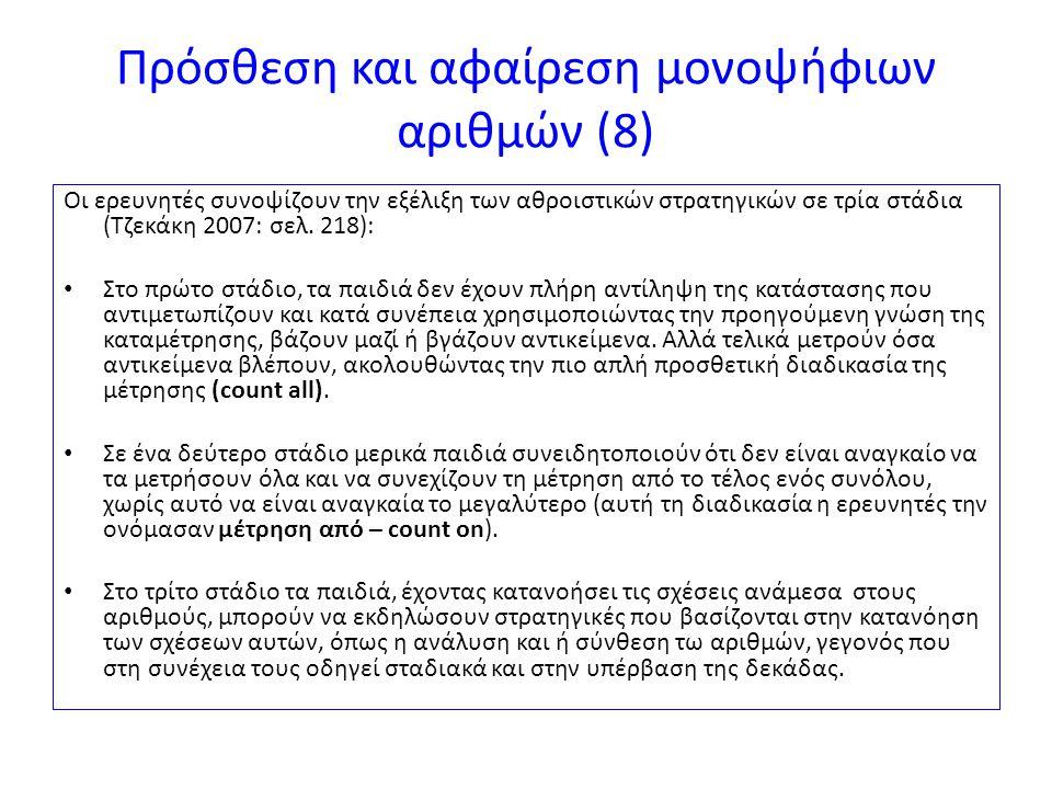 Πρόσθεση και αφαίρεση μονοψήφιων αριθμών (8)