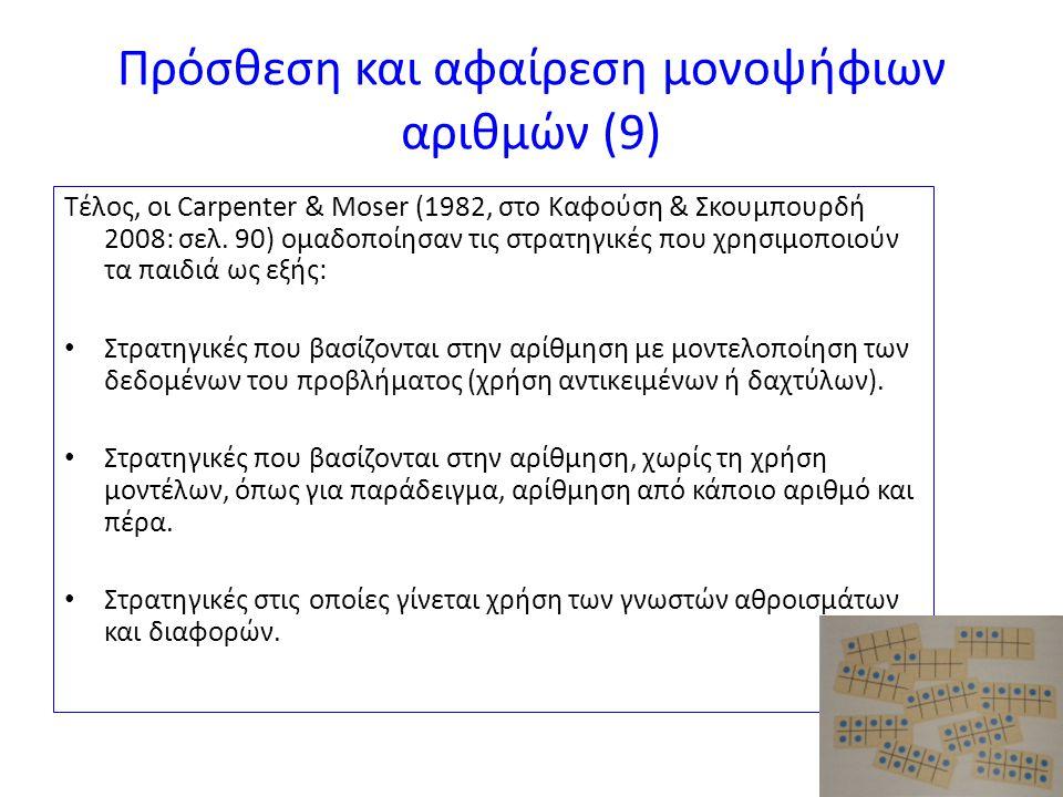 Πρόσθεση και αφαίρεση μονοψήφιων αριθμών (9)