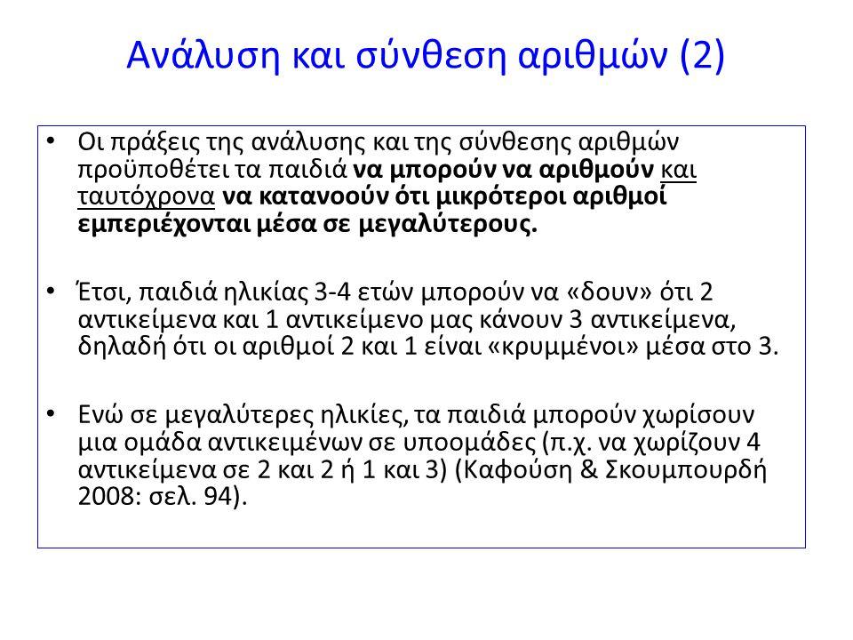 Ανάλυση και σύνθεση αριθμών (2)