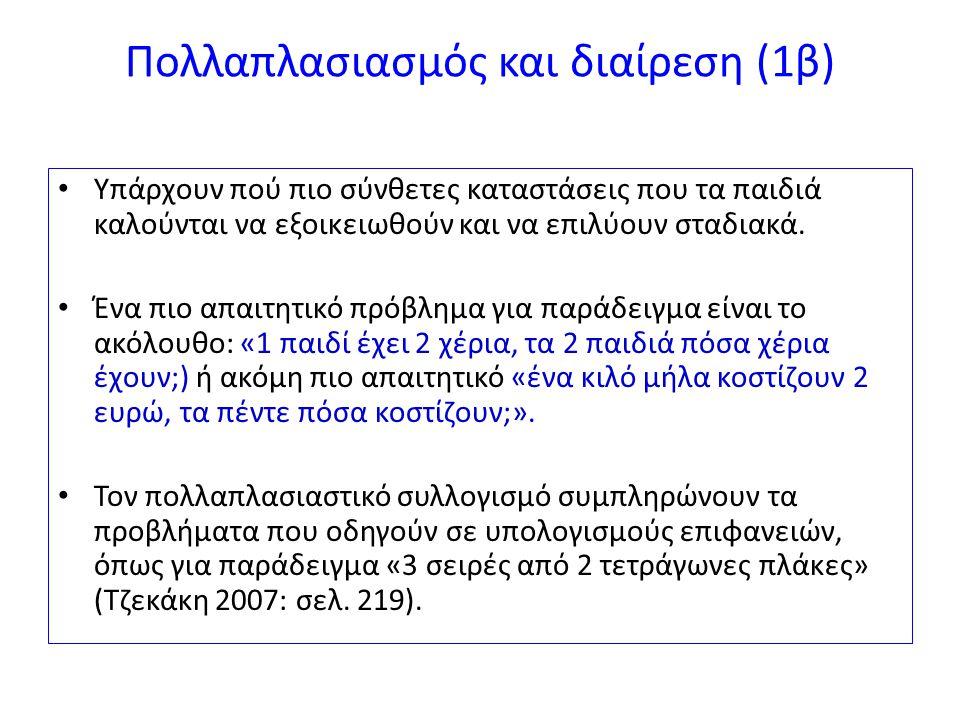 Πολλαπλασιασμός και διαίρεση (1β)