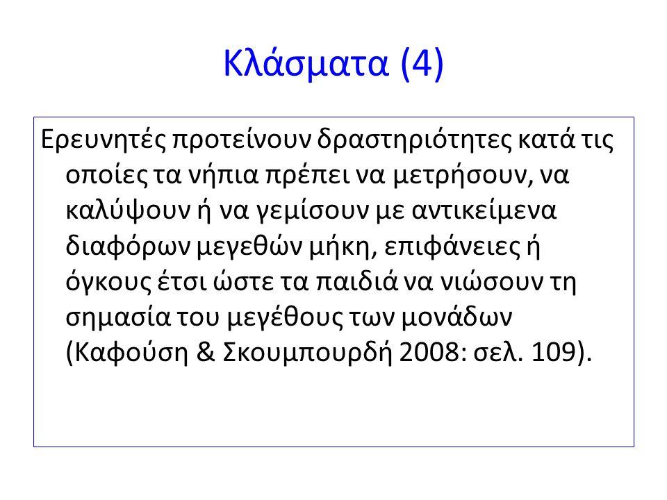 Κλάσματα (4)