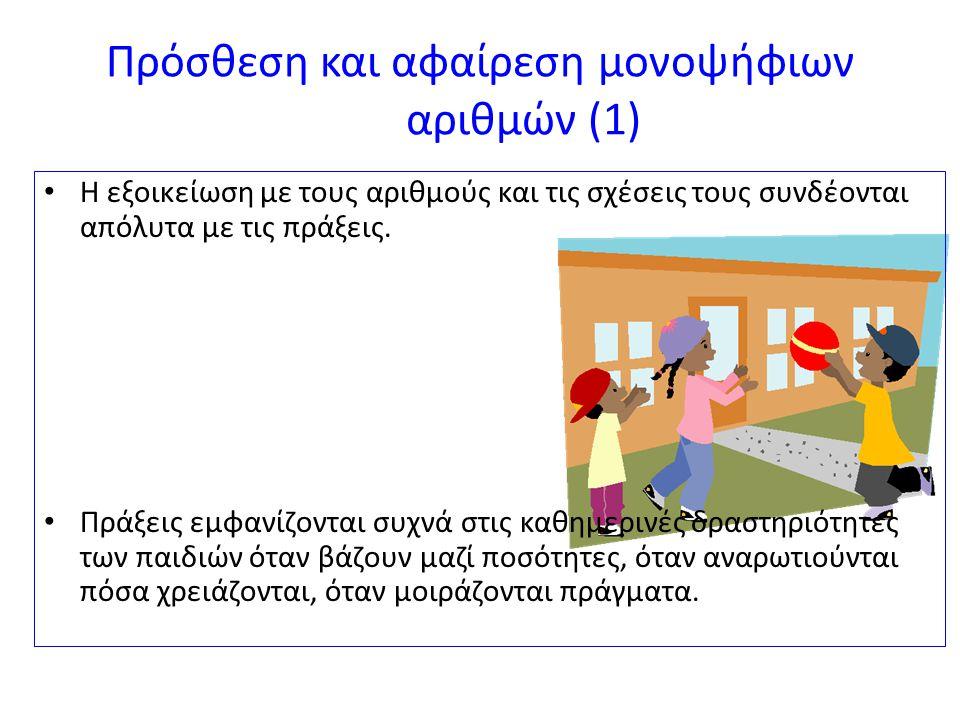 Πρόσθεση και αφαίρεση μονοψήφιων αριθμών (1)
