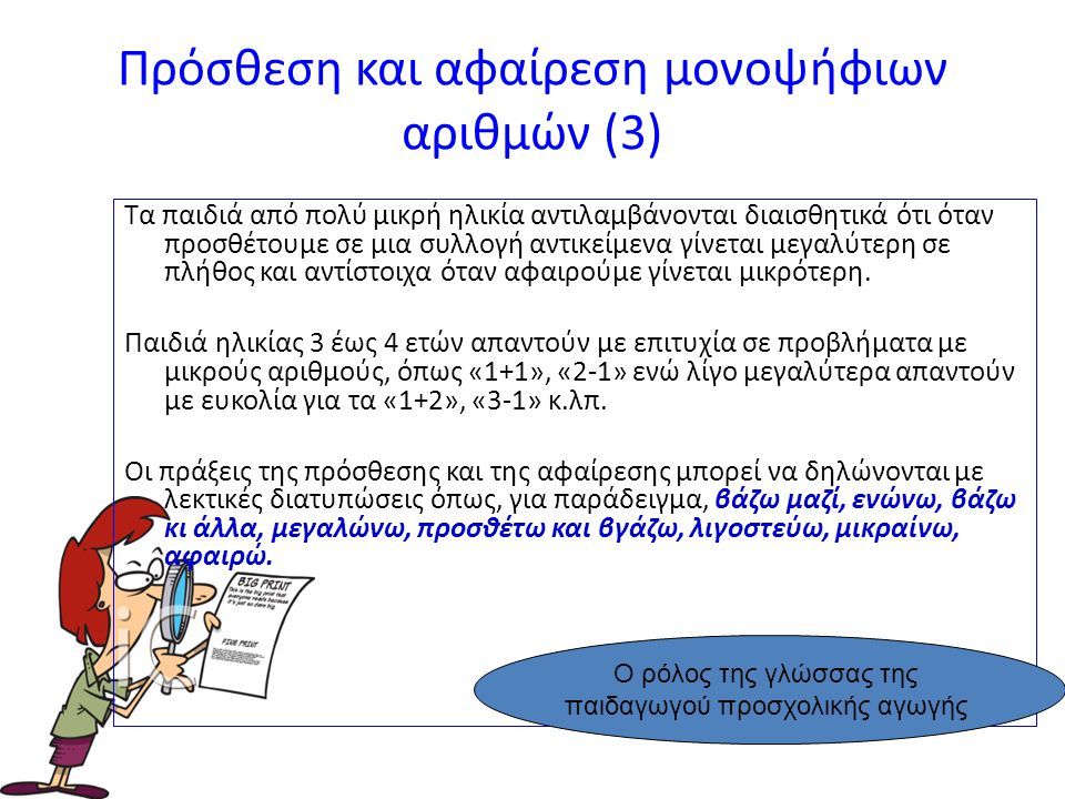 Πρόσθεση και αφαίρεση μονοψήφιων αριθμών (3)