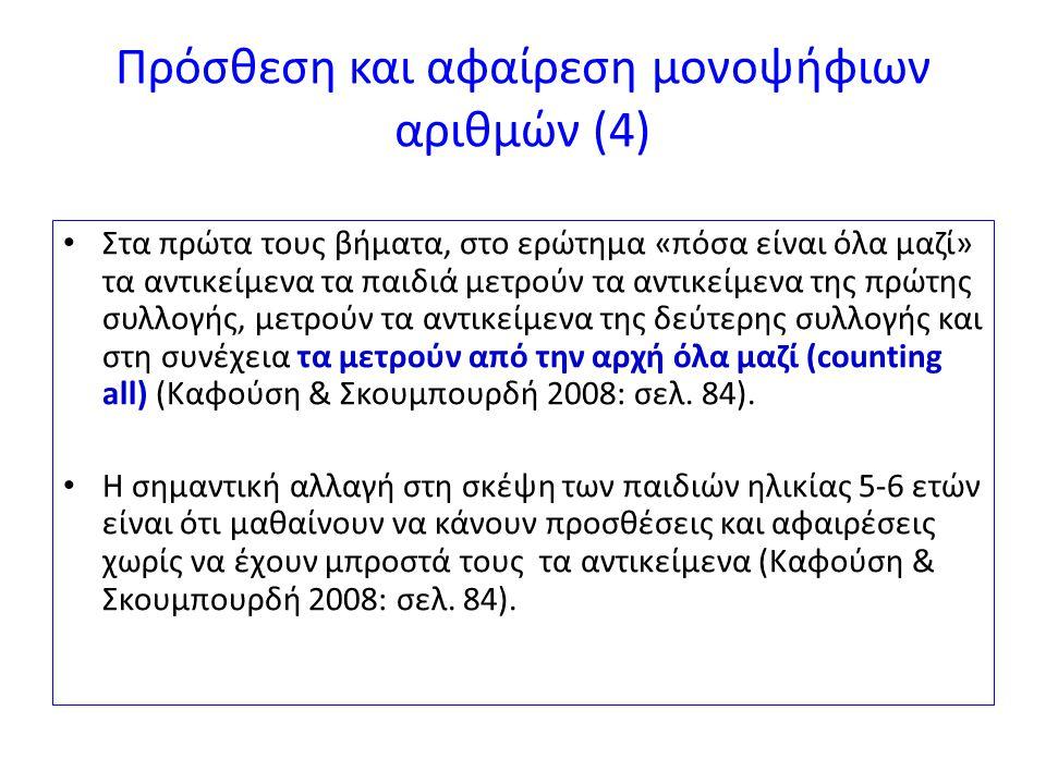Πρόσθεση και αφαίρεση μονοψήφιων αριθμών (4)