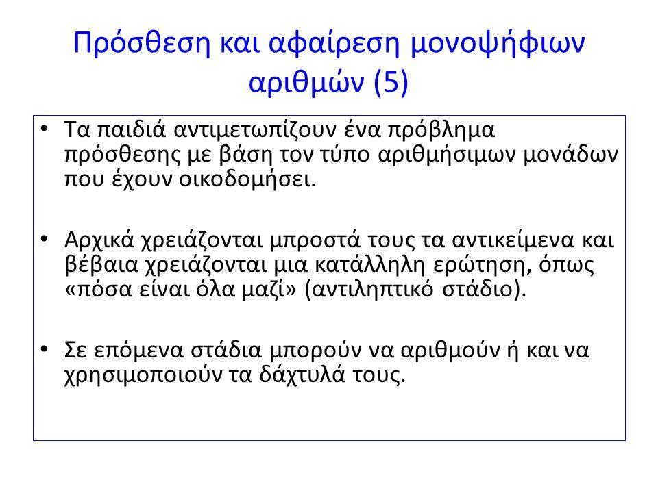 Πρόσθεση και αφαίρεση μονοψήφιων αριθμών (5)
