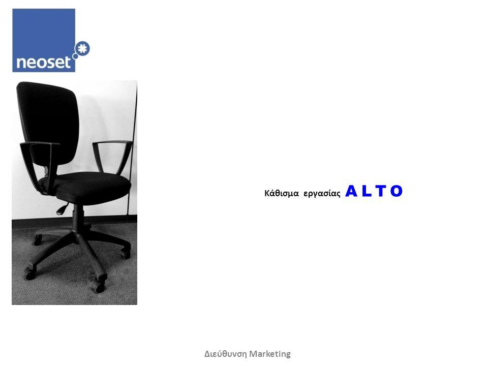 Κάθισμα εργασίας ALTO Διεύθυνση Marketing