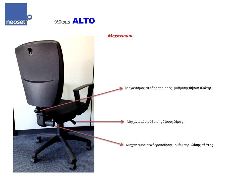 Κάθισμα ALTO Μηχανισμοί: