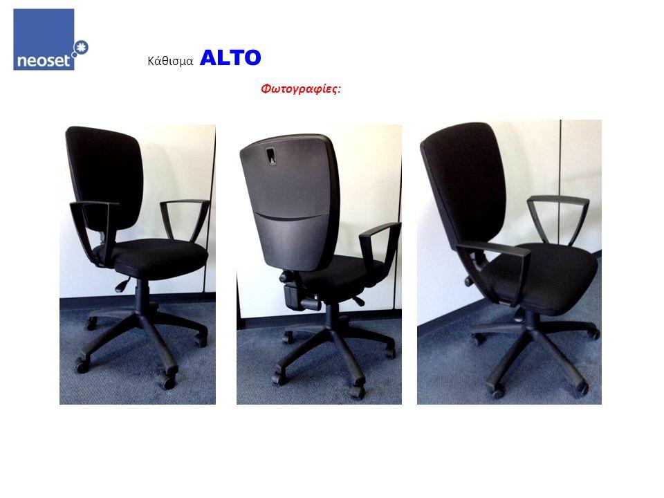 Κάθισμα ALTO Φωτογραφίες: