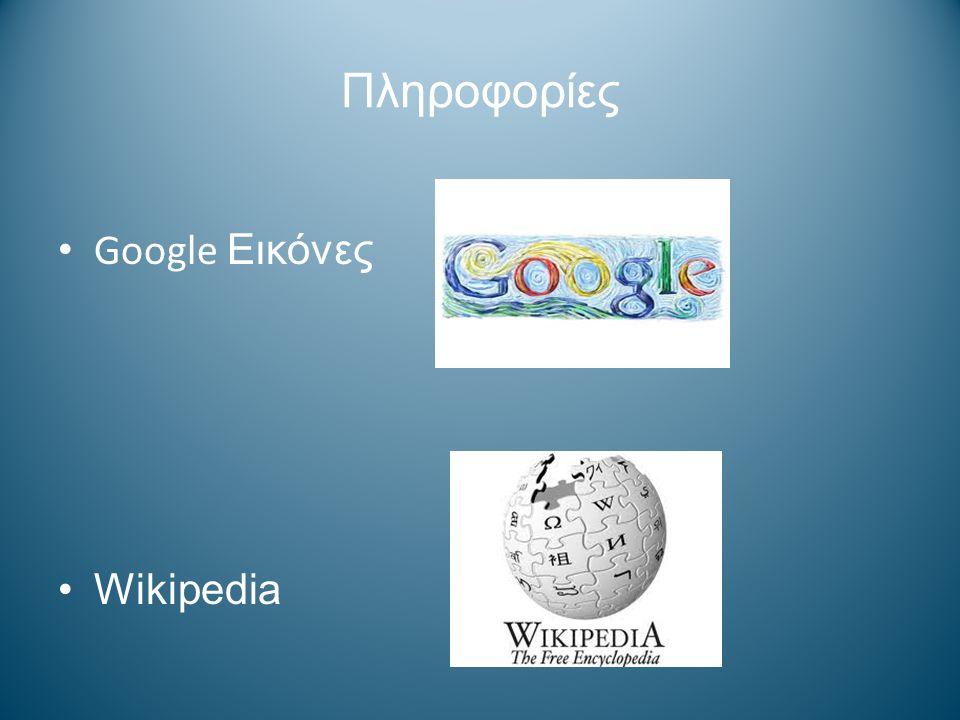 Πληροφορίες Google Εικόνες Wikipedia