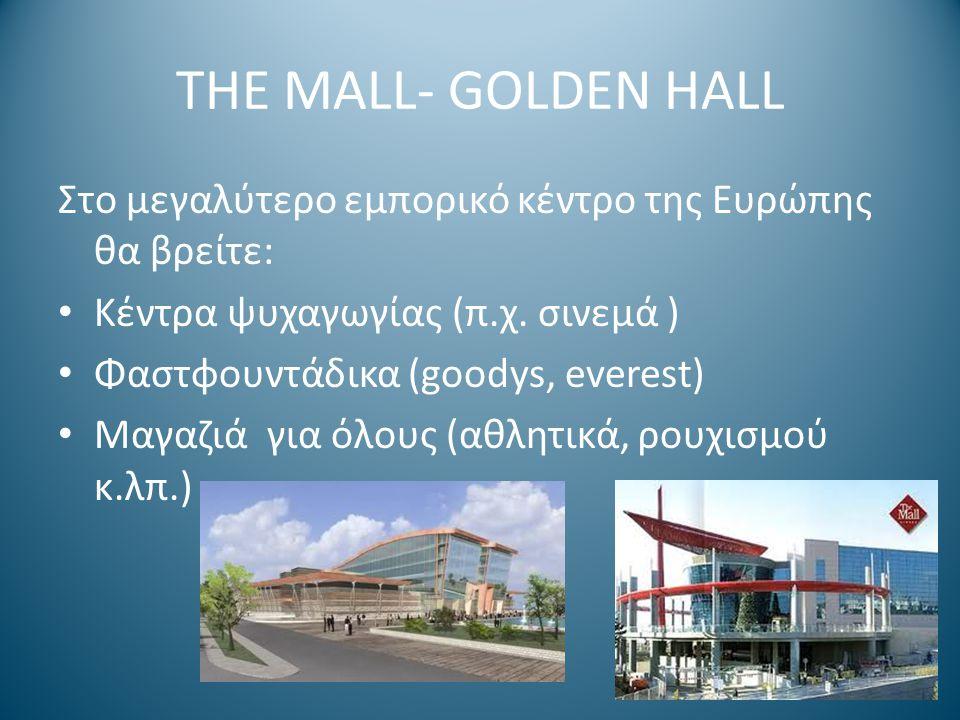 THE MALL- GOLDEN HALL Στο μεγαλύτερο εμπορικό κέντρο της Ευρώπης θα βρείτε: Κέντρα ψυχαγωγίας (π.χ. σινεμά )