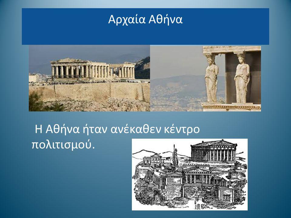 H Αθήνα ήταν ανέκαθεν κέντρο πολιτισμού.