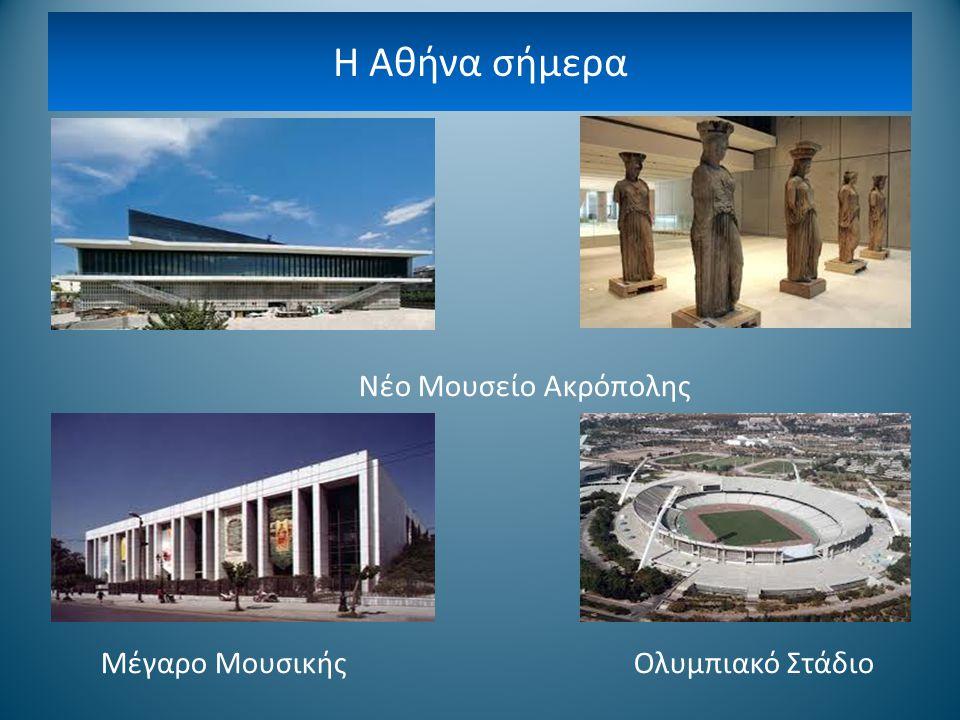 Η Αθήνα σήμερα Νέο Μουσείο Ακρόπολης.