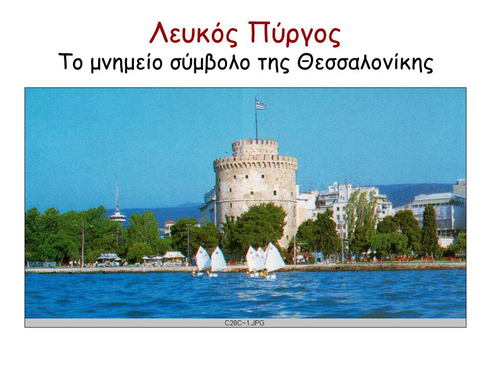 Λευκός Πύργος Το μνημείο σύμβολο της Θεσσαλονίκης