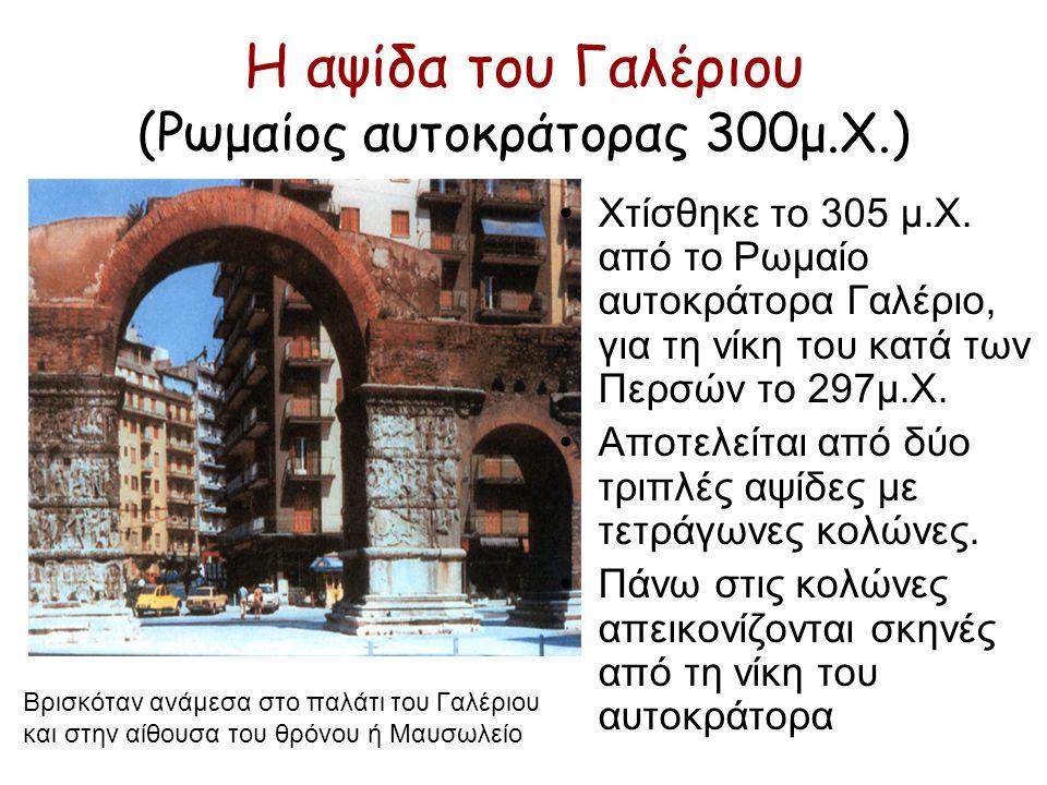 Η αψίδα του Γαλέριου (Ρωμαίος αυτοκράτορας 300μ.Χ.)