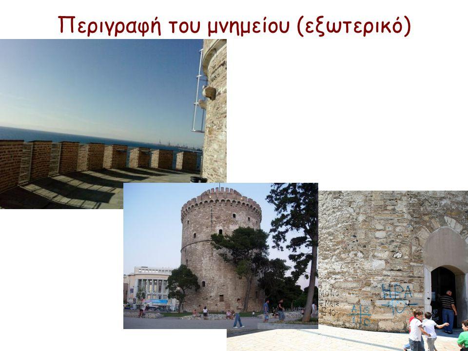 Περιγραφή του μνημείου (εξωτερικό)
