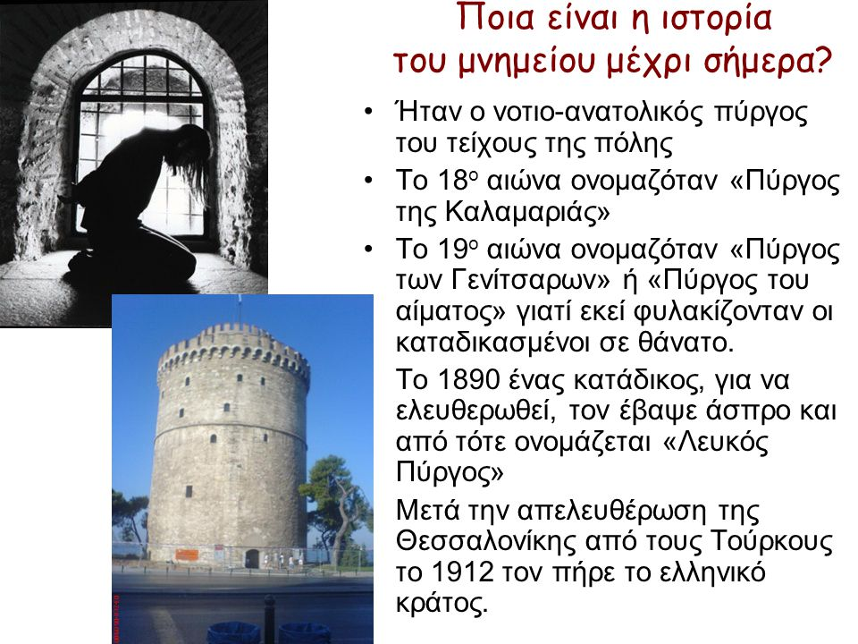 Ποια είναι η ιστορία του μνημείου μέχρι σήμερα