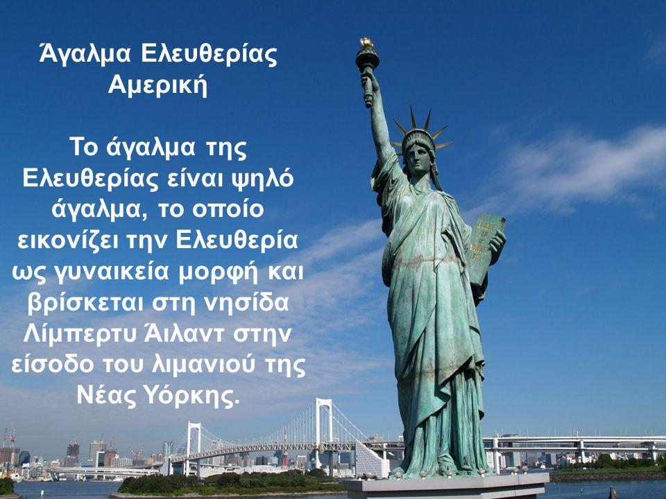 Άγαλμα Ελευθερίας Αμερική.