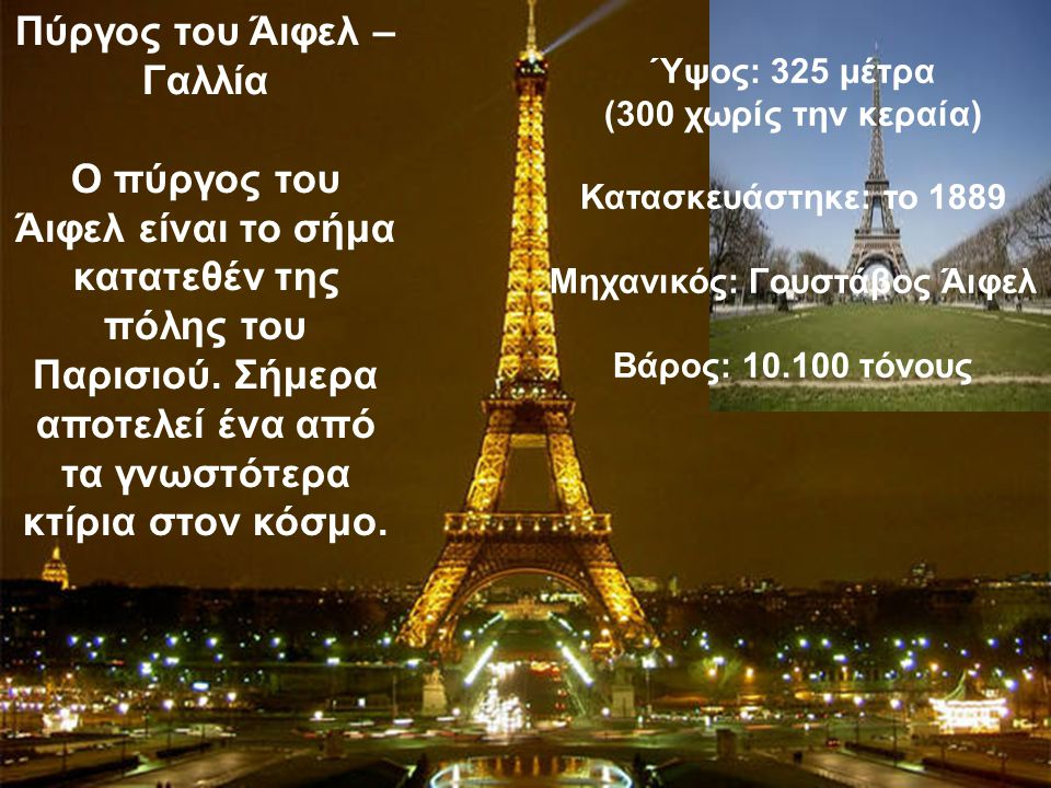 Πύργος του Άιφελ – Γαλλία Μηχανικός: Γουστάβος Άιφελ
