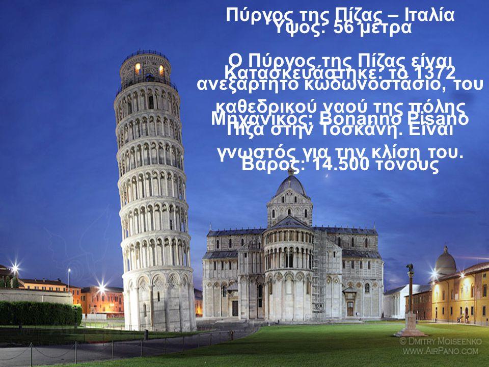 Πύργος της Πίζας – Ιταλία Μηχανικός: Bonanno Pisano
