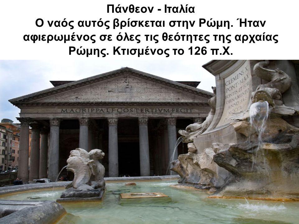 Πάνθεον - Ιταλία Ο ναός αυτός βρίσκεται στην Ρώμη.