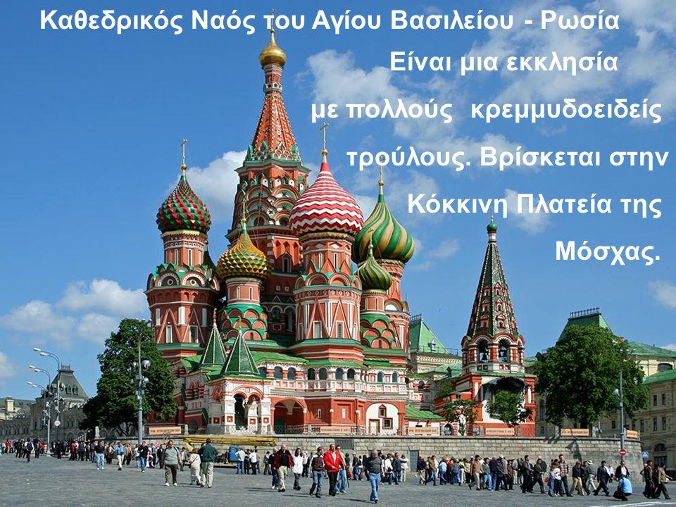 Καθεδρικός Ναός του Αγίου Βασιλείου - Ρωσία