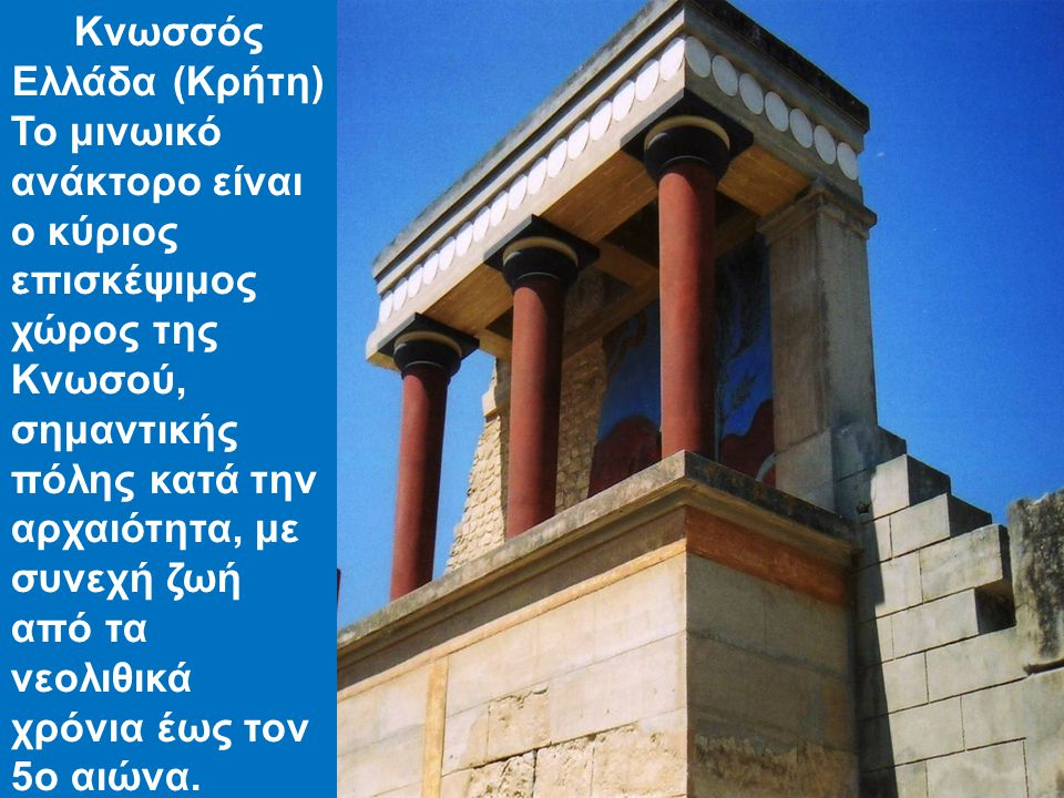 Κνωσσός Ελλάδα (Κρήτη)