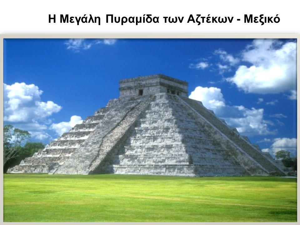 Η αυτοκρατορία των Αζτέκων κατέλαβε την πρωτεύουσα.
