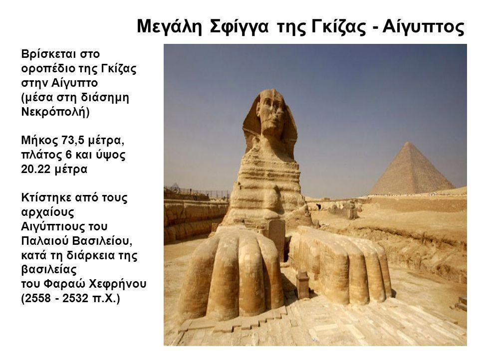 Μεγάλη Σφίγγα της Γκίζας - Αίγυπτος