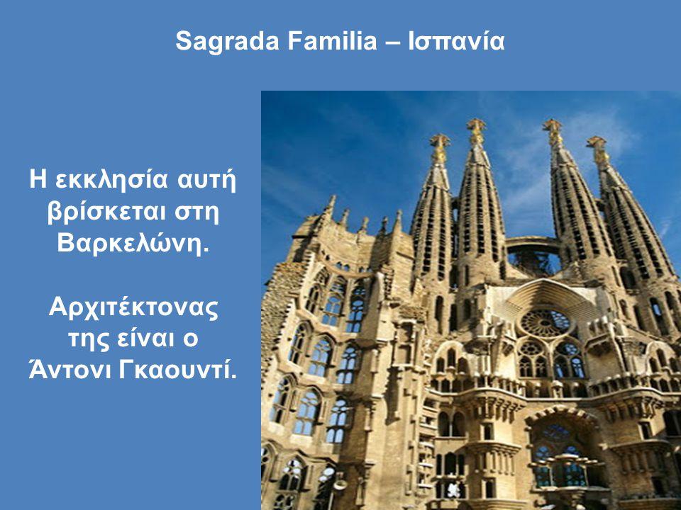 Sagrada Familia – Ισπανία