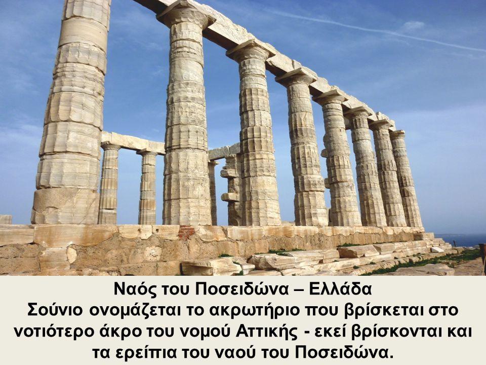 Ναός του Ποσειδώνα – Ελλάδα