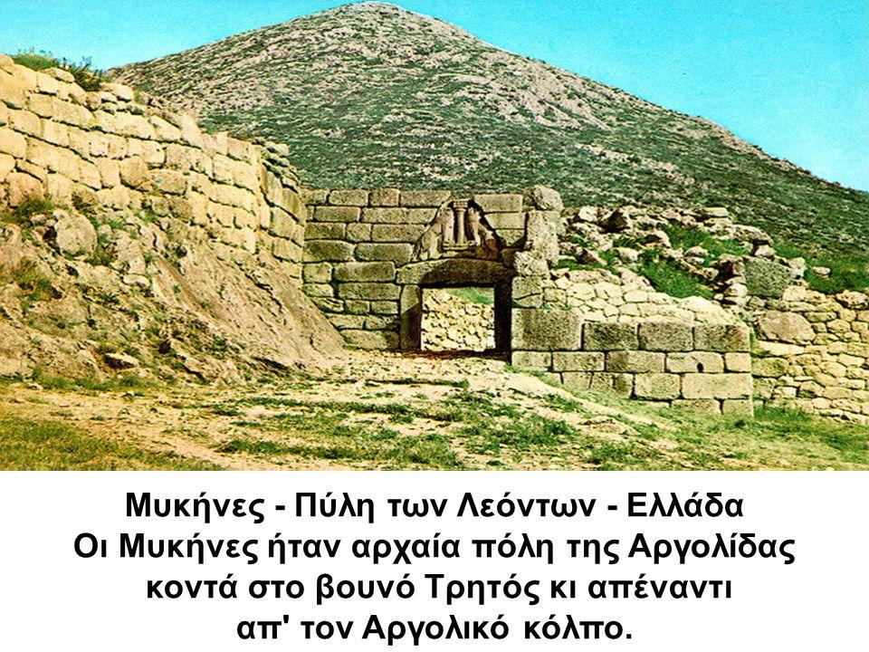 Μυκήνες - Πύλη των Λεόντων - Ελλάδα