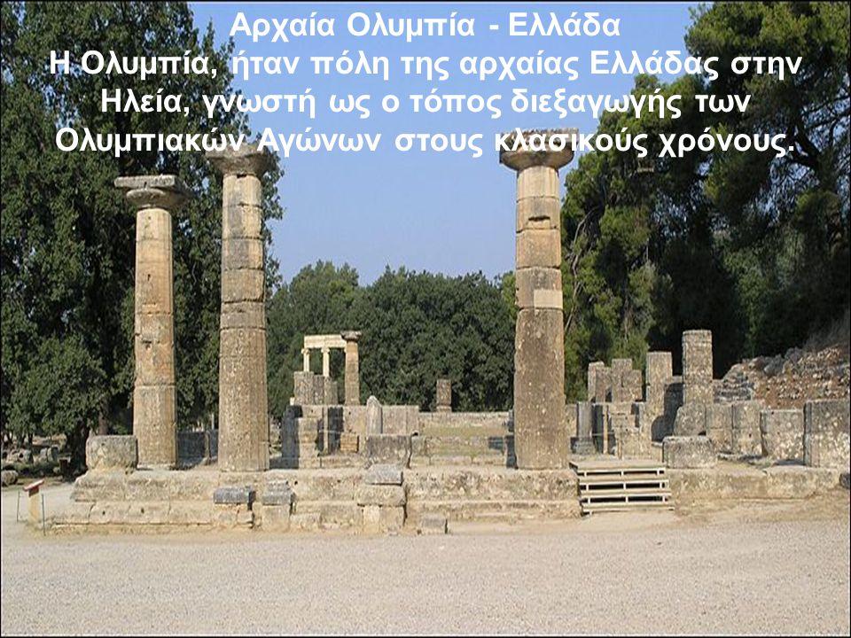 Αρχαία Ολυμπία - Ελλάδα