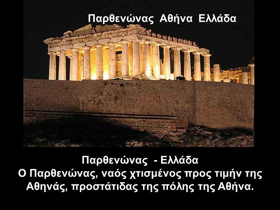 Παρθενώνας - Αθήνα - Ελλάδα