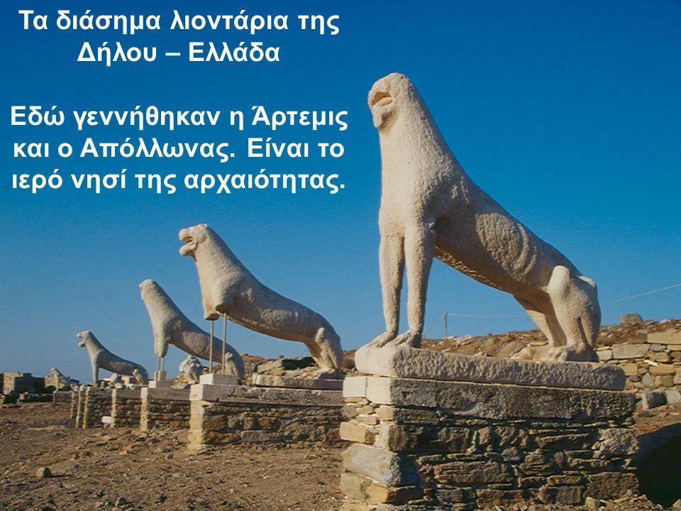 Τα διάσημα λιοντάρια της Δήλου – Ελλάδα