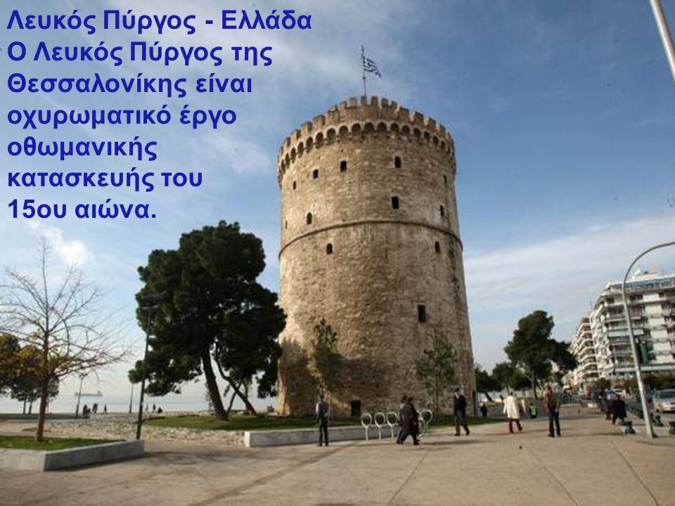Λευκός Πύργος - Ελλάδα Ο Λευκός Πύργος της Θεσσαλονίκης είναι οχυρωματικό έργο οθωμανικής. κατασκευής του.