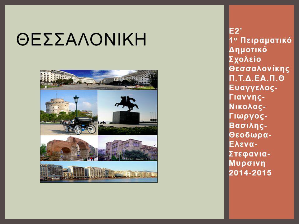 Ε2' 1ο Πειραματικό Δημοτικό Σχολείο Θεσσαλονίκης Π. Τ. Δ. ΕΑ. Π