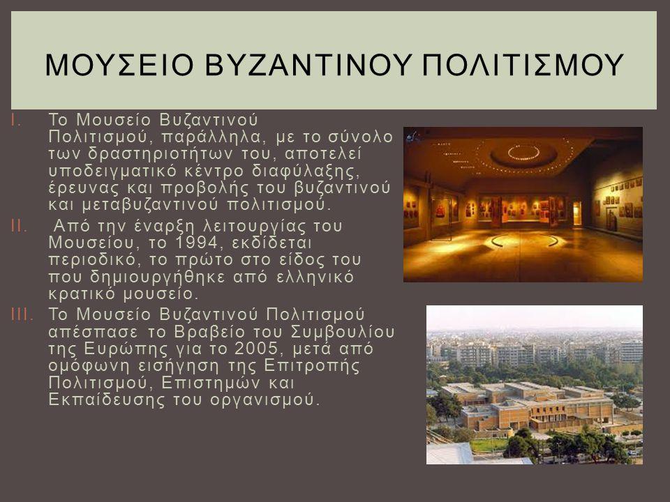 Μουσειο Βυζαντινου Πολιτισμου