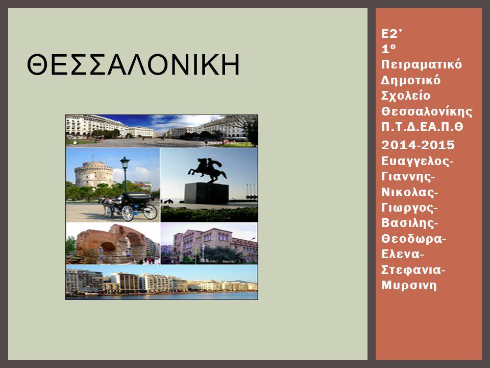 Ε2' 1ο Πειραματικό Δημοτικό Σχολείο Θεσσαλονίκης Π.Τ.Δ.ΕΑ.Π.Θ