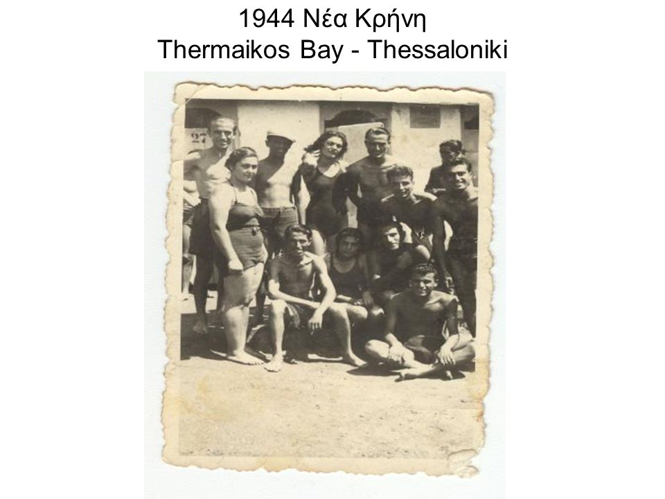 1944 Νέα Κρήνη Thermaikos Bay - Thessaloniki