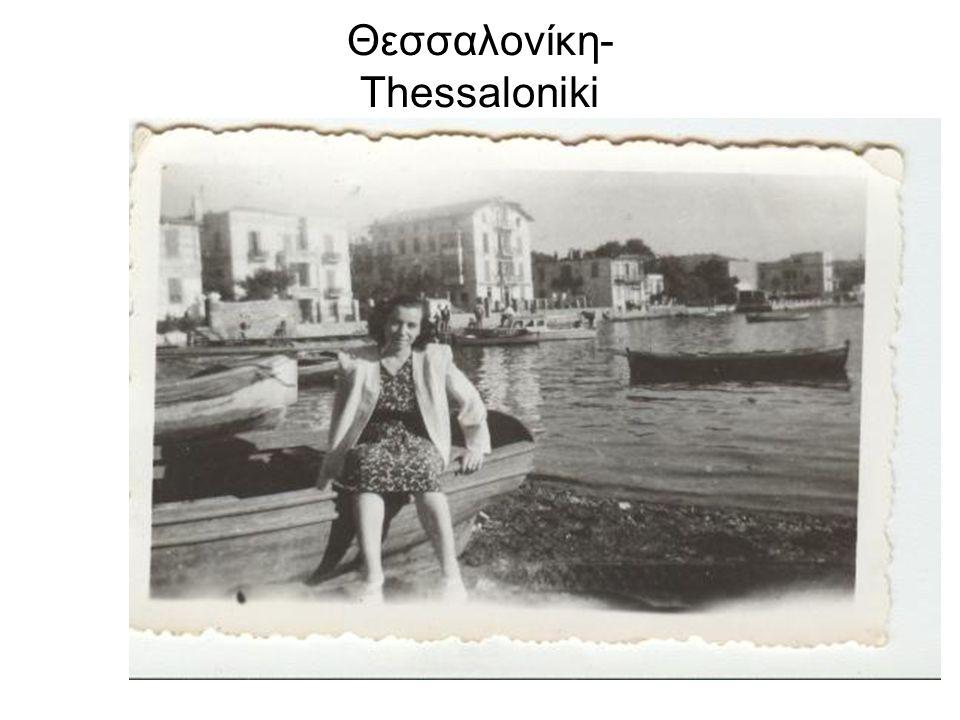 Θεσσαλονίκη- Thessaloniki