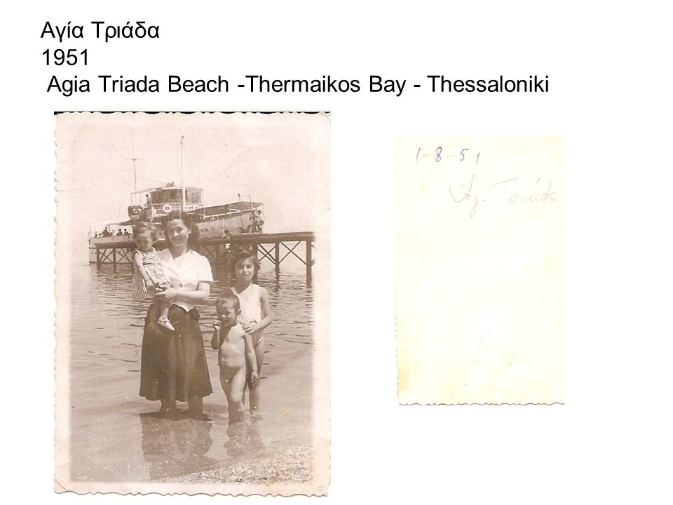 Αγία Τριάδα 1951 Agia Triada Beach -Thermaikos Bay - Thessaloniki