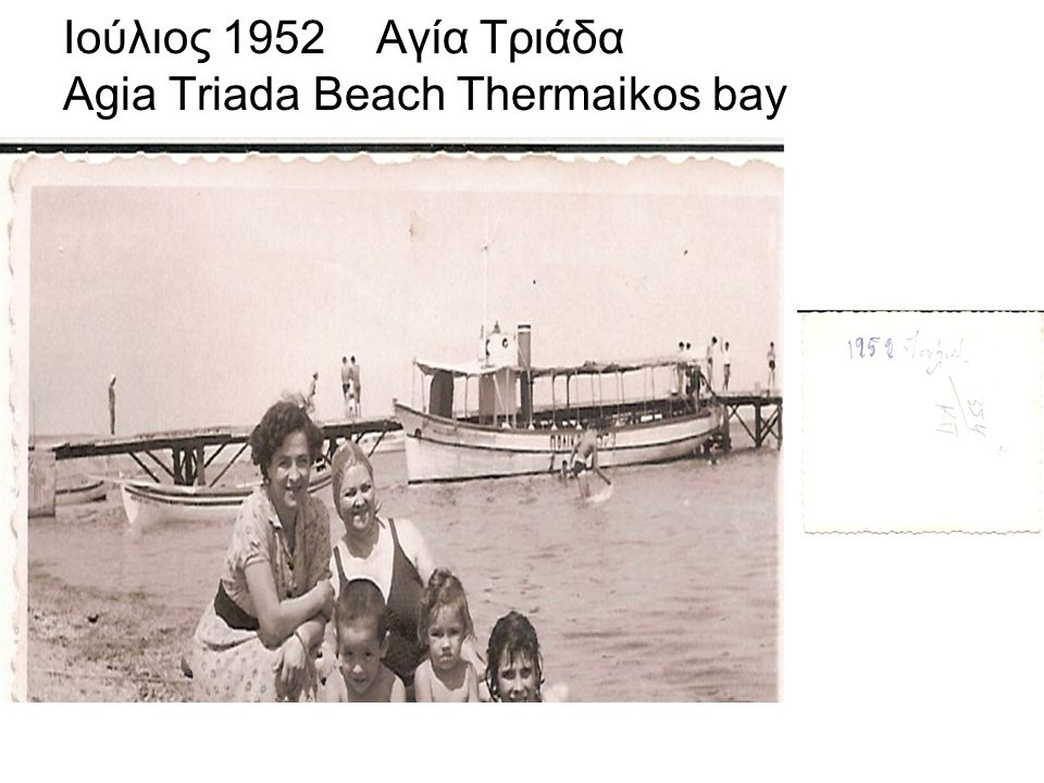 Ιούλιος 1952 Αγία Τριάδα Agia Triada Beach Thermaikos bay
