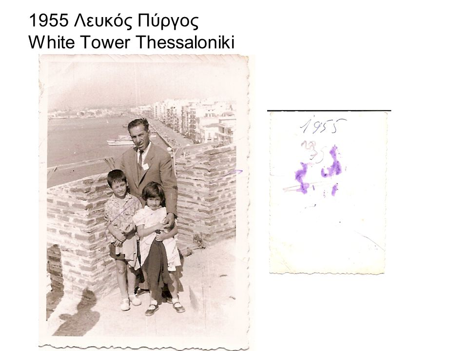 1955 Λευκός Πύργος White Tower Thessaloniki