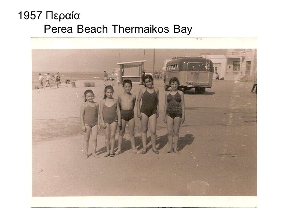 1957 Περαία Perea Beach Thermaikos Bay