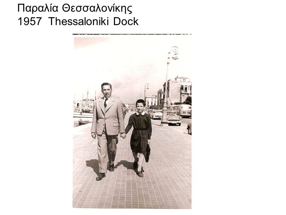 Παραλία Θεσσαλονίκης 1957 Thessaloniki Dock