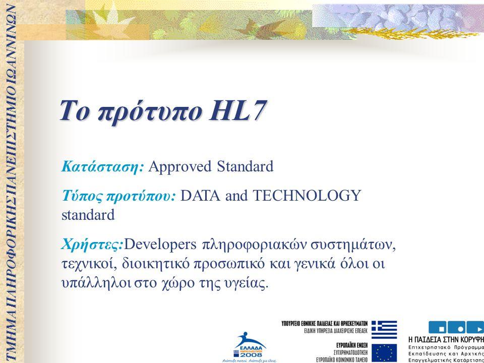 Το πρότυπο HL7 Κατάσταση: Approved Standard