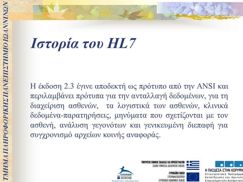 Ιστορία του HL7