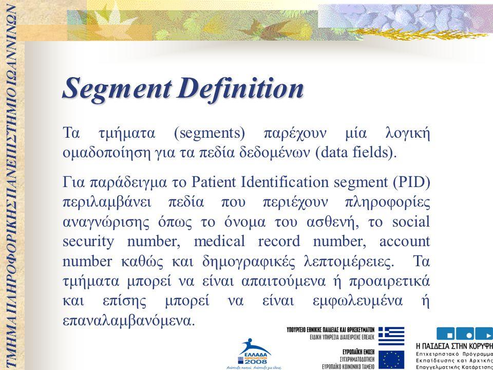 Segment Definition Τα τμήματα (segments) παρέχουν μία λογική ομαδοποίηση για τα πεδία δεδομένων (data fields).